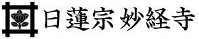 日蓮宗 妙経寺